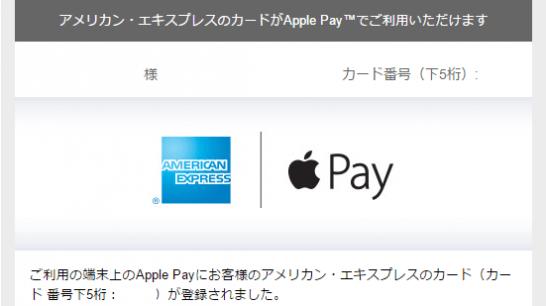 アメックスのApple Pay登録完了メール
