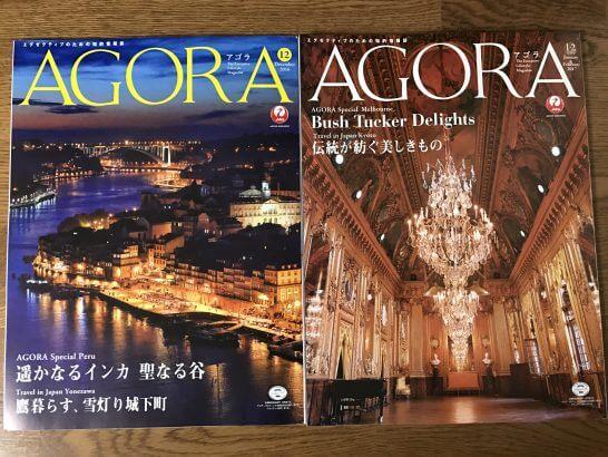JALカード会員誌(AGORA)