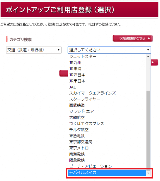 エポスカードのポイントアップ店登録画面
