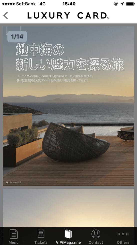 LUXURY MAGAZINEのアプリ (地中海の新しい魅力を探る旅)