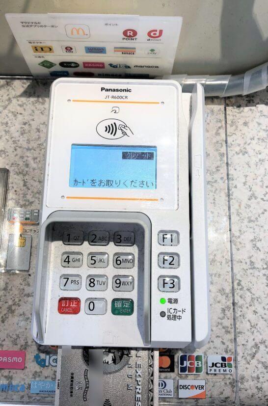 マクドナルドでのクレジットカード決済