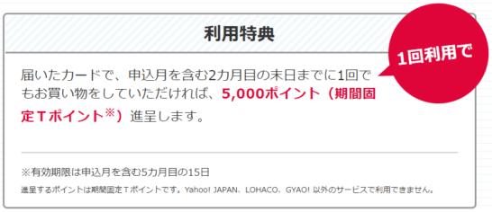ヤフーカードのキャンペーン(カード1回利用で5,000ポイント)