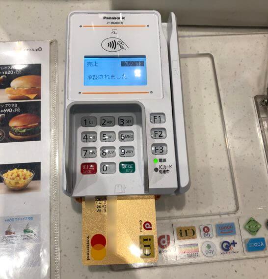 マクドナルドでdカードGOLDで支払うシーン