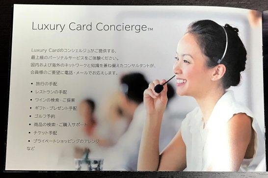 ラグジュアリーカードのコンシェルジュ
