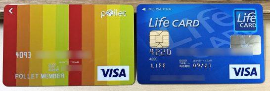 ポレットカードとライフカード