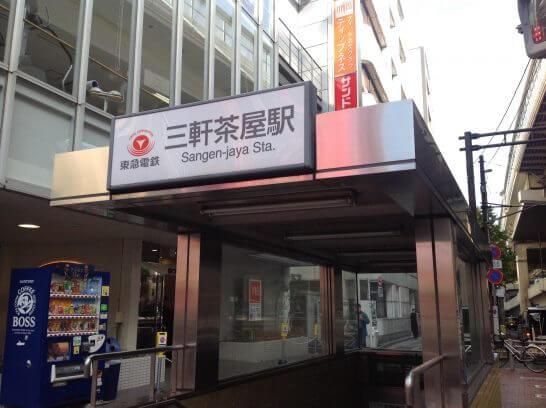 東急電鉄の三軒茶屋駅