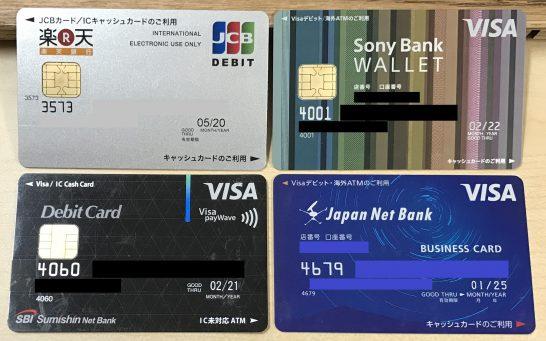 4つのデビットカード