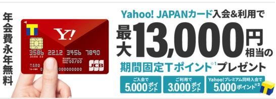 キャンペーン 入会 ヤフー カード