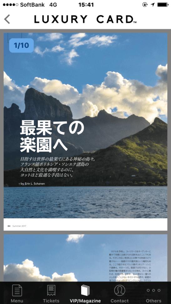 LUXURY MAGAZINEのアプリ (最果ての楽園へ)