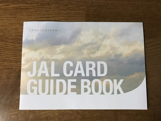 JALカードガイドブック (2)