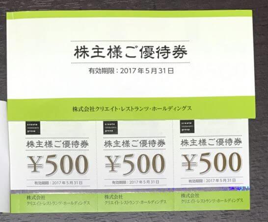 クリエイト・レストランツHDの株主優待