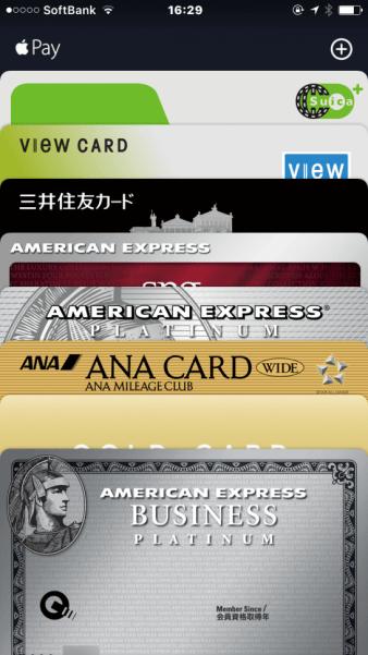 Walletアプリ(アメックス・ビジネス・プラチナがメイン)