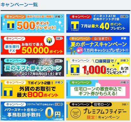 新生銀行のキャンペーン
