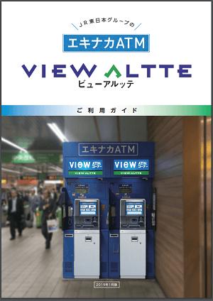 ビューアルッテの利用ガイド(2019年導入の新機種)