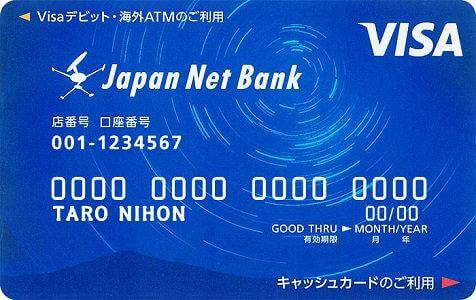 ジャパンネット銀行のデビットカード