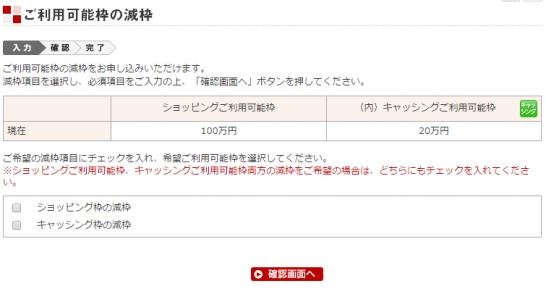 楽天カードの減枠申請ページ