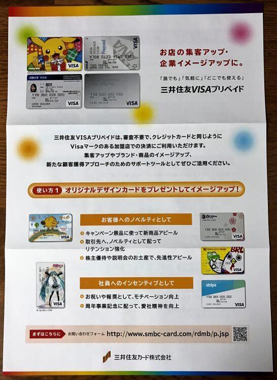 三井住友VISAプリペイドの使い方