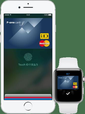 ポケットカードとApple Pay