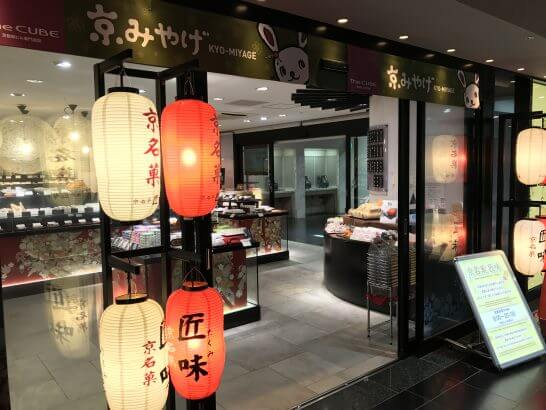 京都駅の売店