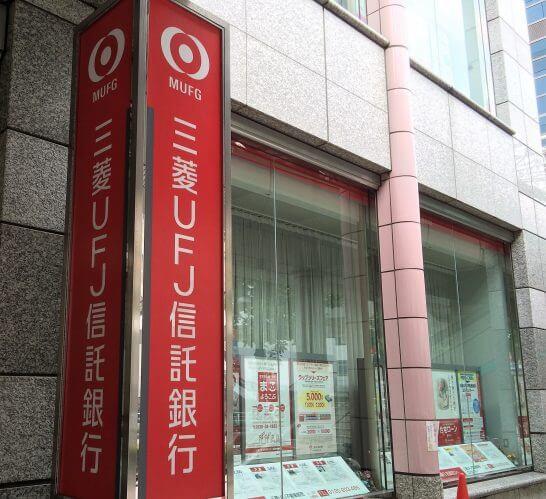 三菱UFJ信託銀行