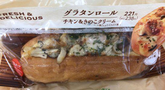 コンビニ(ファミリーマート)のパン