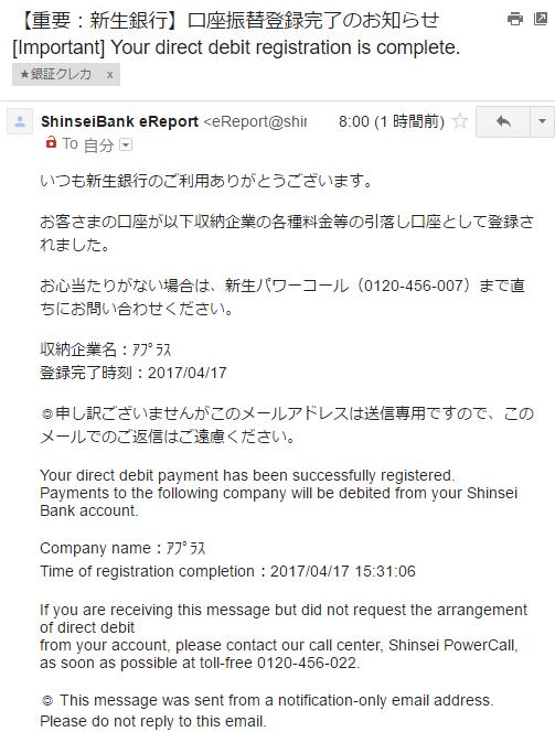 新生銀行の口座振替完了の案内メール