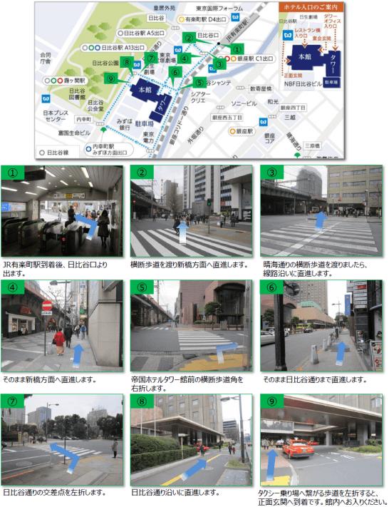 JR有楽町駅(日比谷口)から帝国ホテル東京へのルート案内