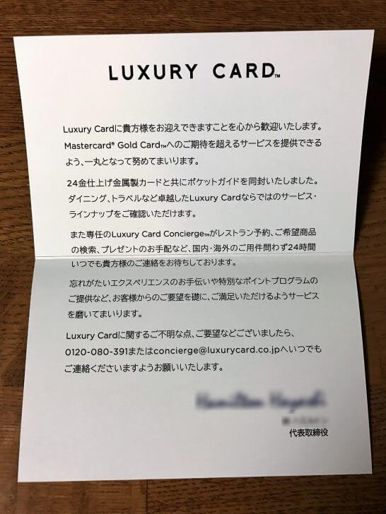 ラグジュアリーカードの入会の挨拶文