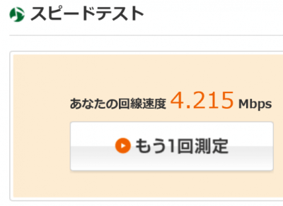 ヒルトン小田原の客室のWi-fiスピード