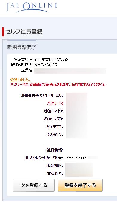 JALオンラインのセルフ社員登録画面