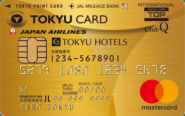 TOKYU CARD ClubQ JMBゴールド(コンフォートメンバーズ機能付)