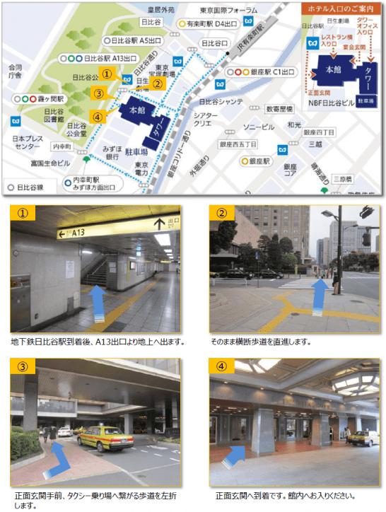 地下鉄日比谷駅(A13出口)から帝国ホテル東京へのルート案内
