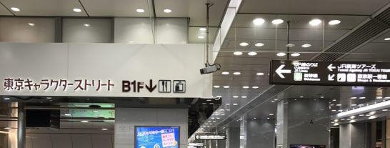東京駅一番街(東京キャラクターストリート)に降りる階段