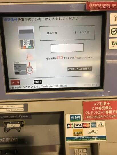 JR東日本の券売機