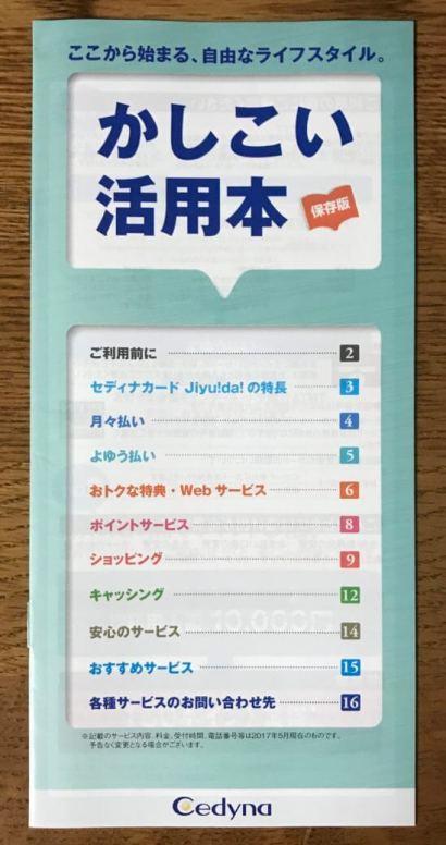セディナカードJiyu!da!のガイド