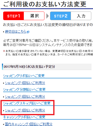 MyJCBのご利用後のお支払い方法変更画面
