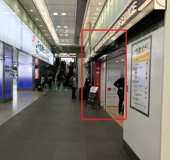 東京駅八重洲北口佐川急便東京サービスセンター
