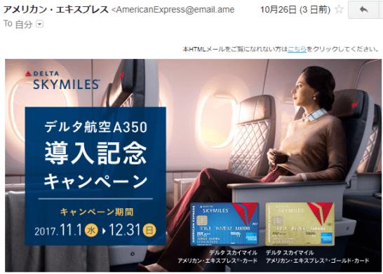 エアバスA350の運航開始を記念したキャンペーン
