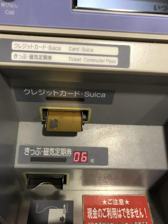 JR東日本の券売機からラグジュアリーカードが出てきたところ