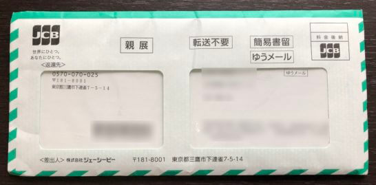 ANA JCB プリペイドカードの郵便物