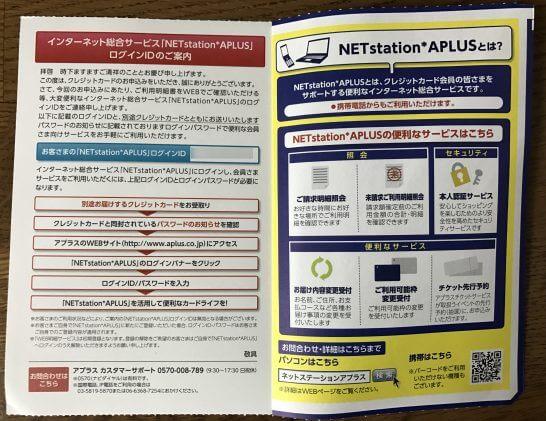 NETstation APLUSのログインIDのご案内