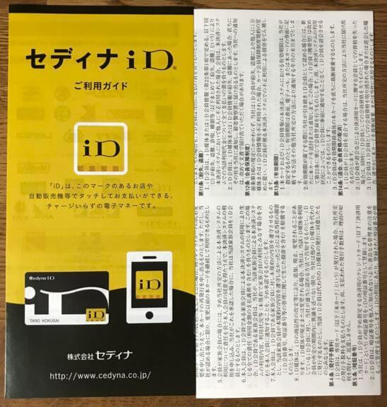 セディナカードのiD利用ガイド
