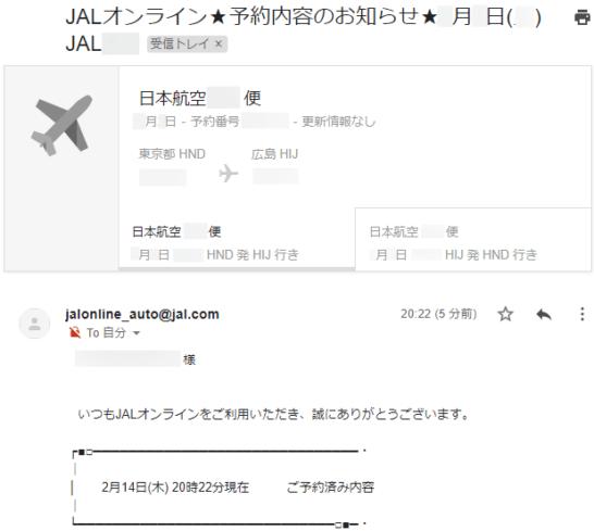 JALオンライン 予約内容のお知らせメール