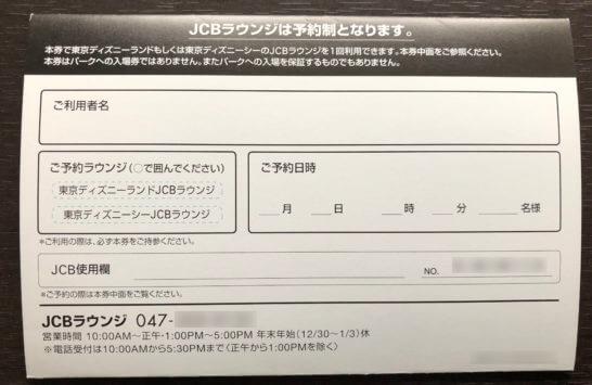 東京ディズニーリゾートのJCBラウンジの招待券(裏面)