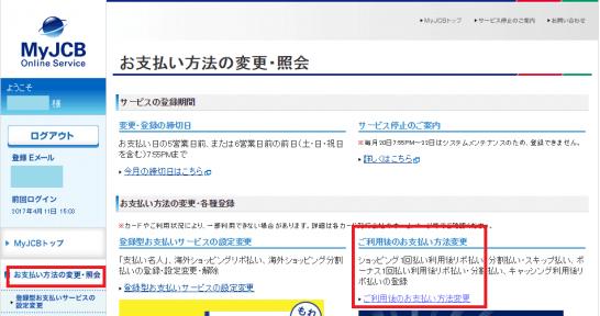 MyJCBのお支払い方法の変更・照会画面