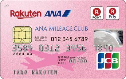 楽天ANAマイレージクラブカード(PINKカード)