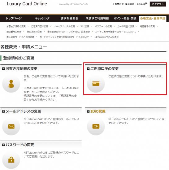 ラグジュアリーカードの支払口座設定手続き画面へのリンク