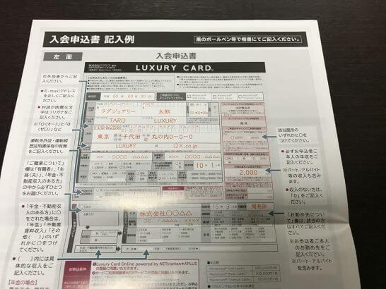 ラグジュアリーカードの入会申込書記入例