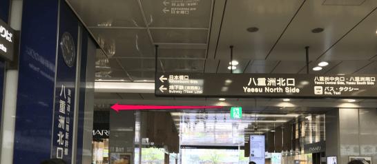 東京駅の八重洲北口を出たところ