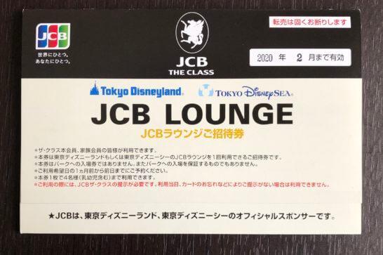 東京ディズニーリゾートのJCBラウンジの招待券